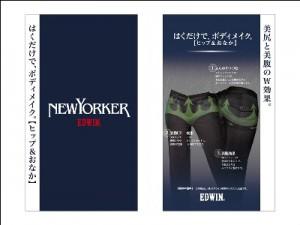 「NEWYORKER×EDWINガードル付美尻パンツ」