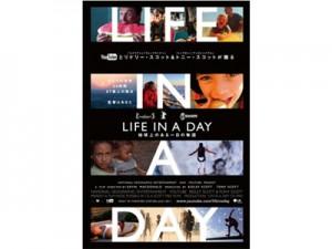 「LIFE IN A DAY 地球上のある一日の物語」