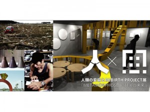 人類の変容とREBIRTH PROJECT展 『Metamorphose 』-311後の未来-