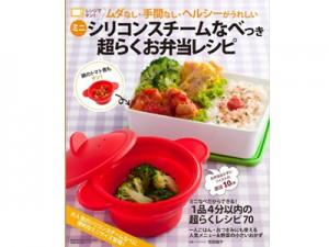 『ミニシリコンスチームなべつき超らくお弁当レシピ』