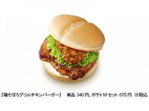 「鶏そぼろグリルチキンバーガー」