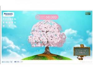 「子どもたちに希望の桜とメッセージを贈ろう!」