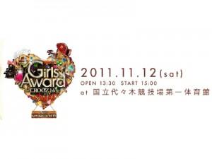 「Girls Award by CROOZ blog 2011AUTUMN/WINTER」