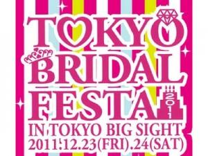 「東京ブライダルフェスタ2011」
