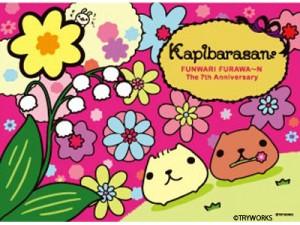 カピバラさん ふんわりフラワ~ン The 7th Anniversary