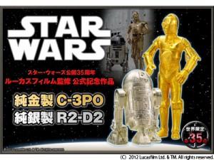 スター・ウォーズ純金製C-3PO/純銀製R2-D2