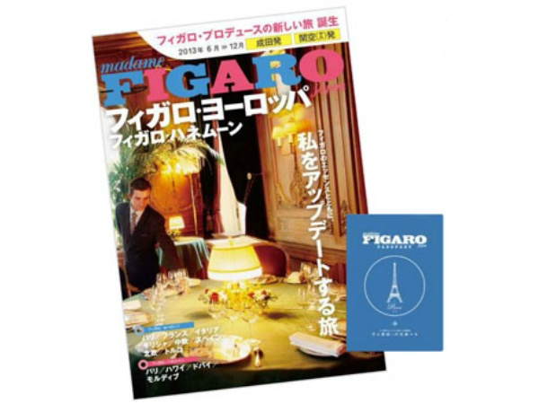 オシャレな雑誌の世界をそのまま旅できる!あの「フィガロジャポン」がツアーを企画