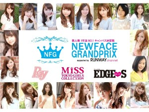 NEW FACE GRANDPRIX2013(NFG2013) supported by RUNWAY channel