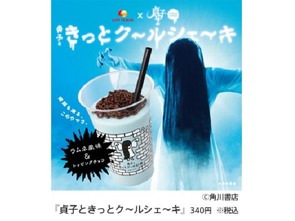 """ロッテリアから""""貞子""""の髪の毛を表現した「貞子ときっとク~ルシェ~キ」登場"""