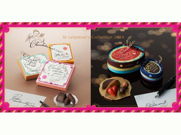 ユニークな言葉と一緒に贈ろう!資生堂パーラーのバレンタインコレクション2014 - STRAIGHT PRESS[ストレートプレス]