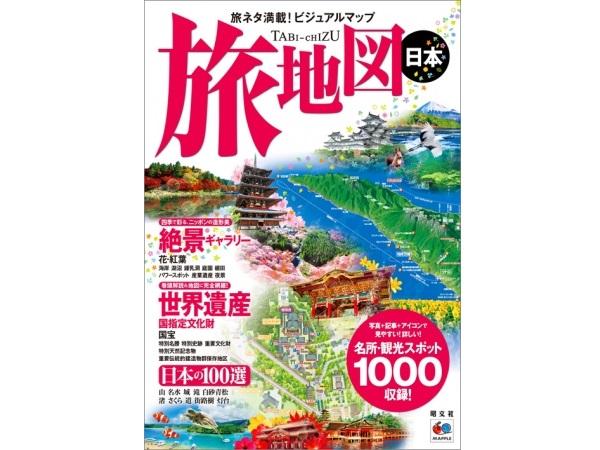 旅行好きは必見!昭文社から日本全国の訪れるべき観光スポットと地図が一体となった本「旅地図 日本」がお目見え