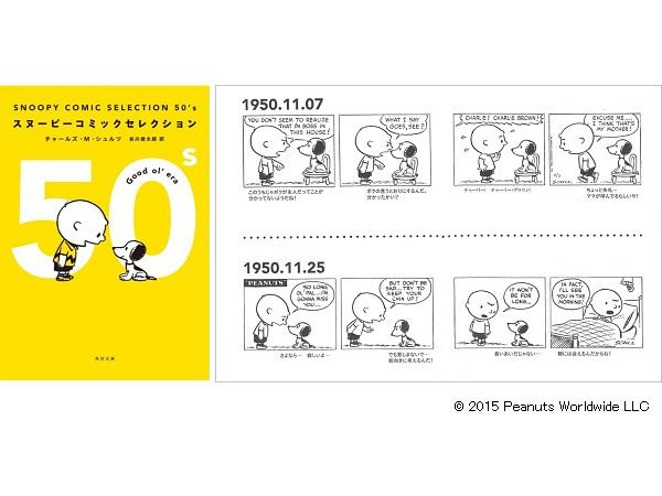 8月10日はスヌーピーの誕生日!「スヌーピーコミックセレクション50\u2032s~90\u2032s」5カ月連続発売!!