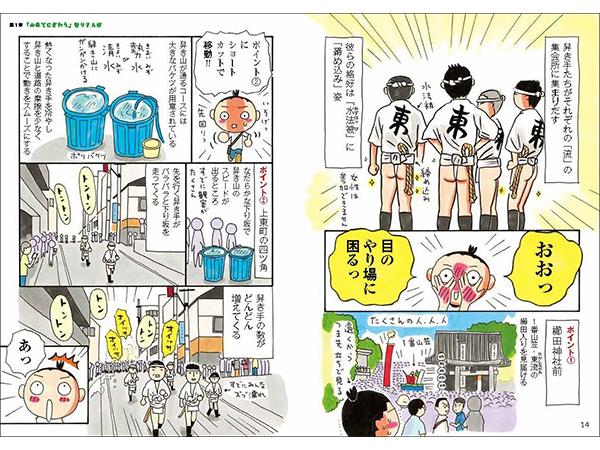 あなたはいくつ知ってる日本の祭りイラストエッセイ