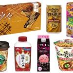 【コンビニ新商品】8/25~31に発売された新商品は?