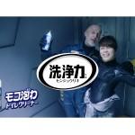 西川貴教、トイレ洗剤「洗浄力」初CMであの名曲を再び熱唱
