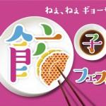 餃子が大集結!大反響の「餃子フェス」が東京・立川で開催