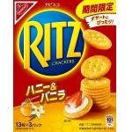 日本限定で初登場!「リッツ」に上品な甘さの新フレーバー