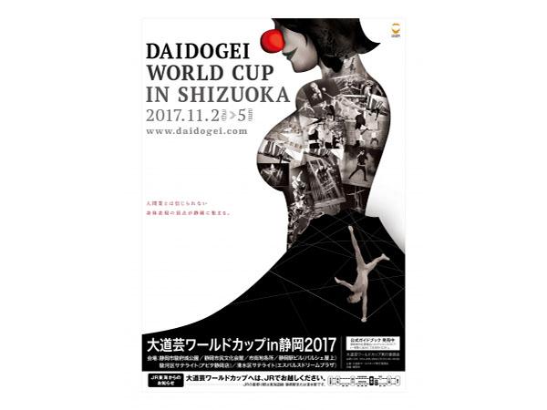 大道芸ワールドカップin静岡