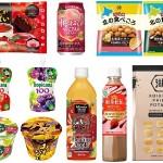 【コンビニ新商品】11/17~23に発売された新商品は?