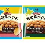 北海道食材を贅沢に使用!この冬限定の究極のポテトチップス