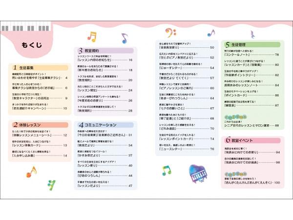 ピアノ教室アイデアBOOK
