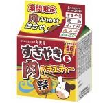 発売55周年記念!「すきやき」ふりかけのバラエティーパック