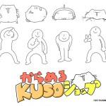 キデイランド5店舗に「からめるのKUSOショップ」登場!