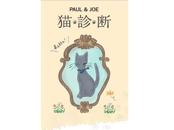 """「ポール&ジョー」から、自分に合った化粧下地がわかる""""猫診断""""が登場!"""