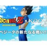 「花王」×「ドラゴンボール」Webアニメ動画を公開!