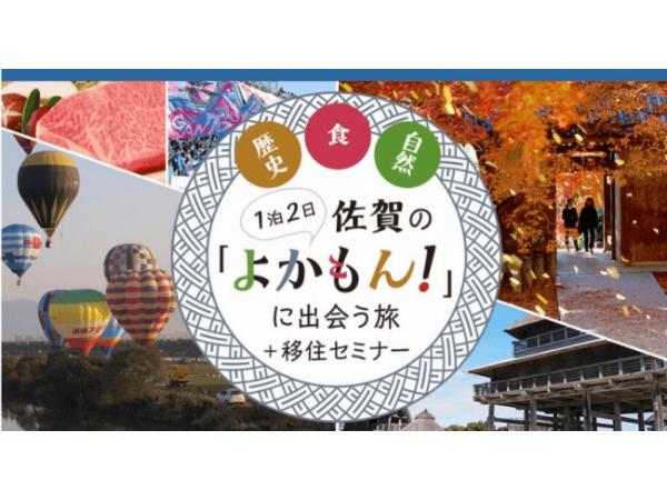 ディップが都道府県と初コラボ!佐賀県移住体験ツアー開催