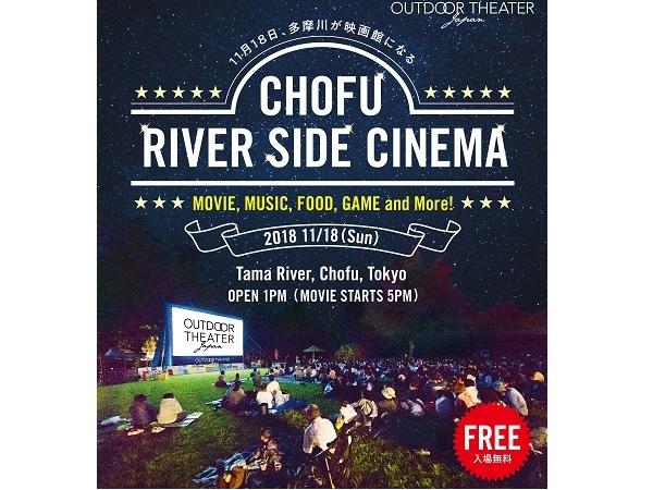 「映画のまち調布」で無料の野外映画イベント開催!