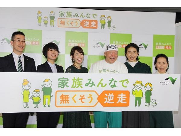 ゲーム感覚で楽しく運転能力チェック「スマヌ法」!〜NEXCO東日本逆走防止プロジェクト