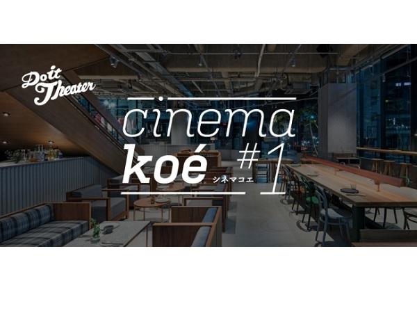 渋谷に新たな映画カルチャーが誕生!「cinema koe」初開催