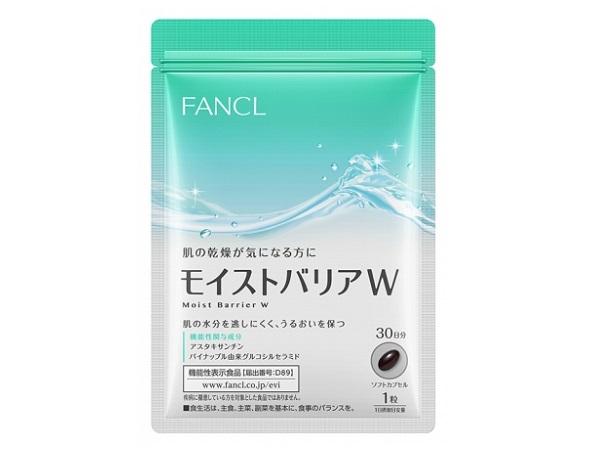 乾燥対策に◎!飲んで潤うファンケル初の肌の機能性表示食品