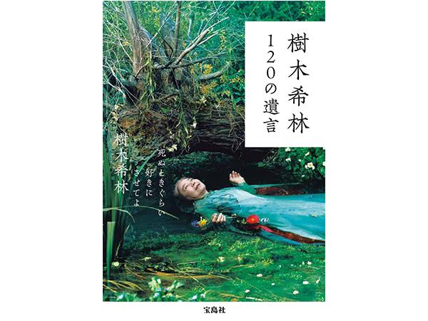 樹木希林の人生哲学が詰まった一冊「樹木希林 120の遺言」