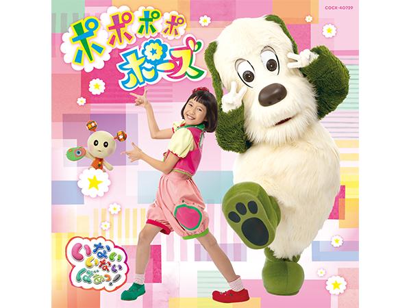 NHK Eテレ「いないいないばあっ!」のCD・DVD第4弾が発売