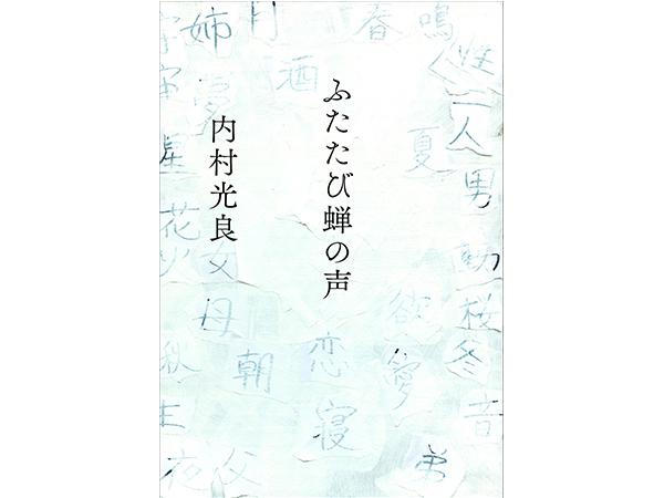 内村光良、初の書き下ろし長編小説!「ふたたび蝉の声」発売