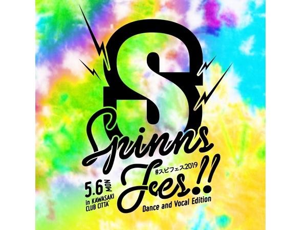ファッションも音楽も!GW最終日に「SPINNS」がフェスを開催