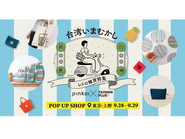 上野で開催の台湾カルチャーフェスに台湾レトロ雑貨が集結!