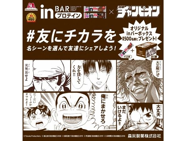 週刊少年チャンピオン5作品の「inバーボックス」を当てよう!