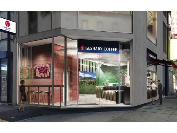 世界初!ゲイシャコーヒーのみ取り扱う専門店が日比谷にOPEN