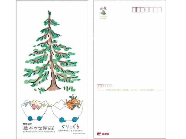 横浜で「ぐりとぐら」の切手発行を記念したイベント開催