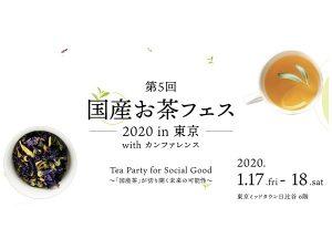 """100種類の飲み比べも!全国のお茶生産者が一堂に集結する""""お茶フェス""""開催 - STRAIGHT PRESS[ストレートプレス]"""