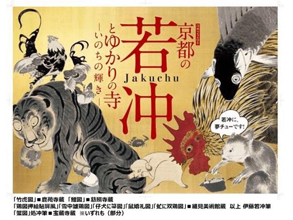 奇想の画家・伊藤若冲の展覧会が4都市の髙島屋で開催 - STRAIGHT PRESS[ストレートプレス]