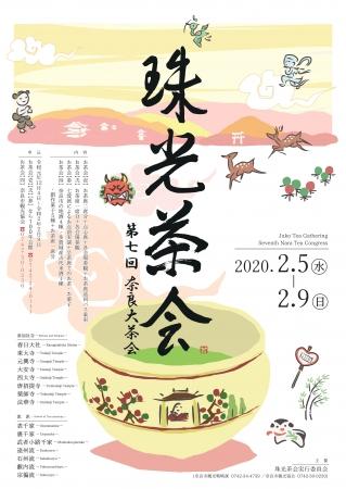 歴史ある寺社でお茶会を体験!奈良市が「第七回珠光茶会」を開催 - STRAIGHT PRESS[ストレートプレス]