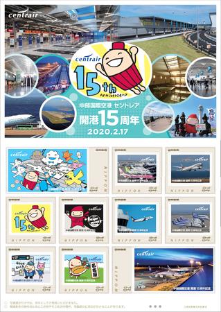 開港15周年記念!セントレアが「オリジナルフレーム切手」を数量限定販売