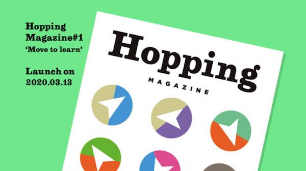 移動しながら暮らすライフスタイル「アドレスホッパー」を検証する雑誌が創刊