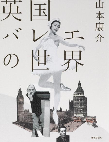 山本康介が語る「英国バレエ」の魅力!特典動画付きで発売中