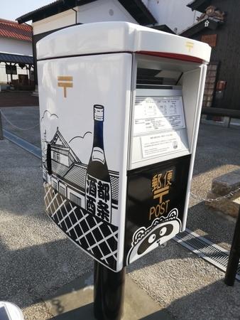 赤色じゃない郵便ポストが東広島市「西条酒蔵通り」に登場