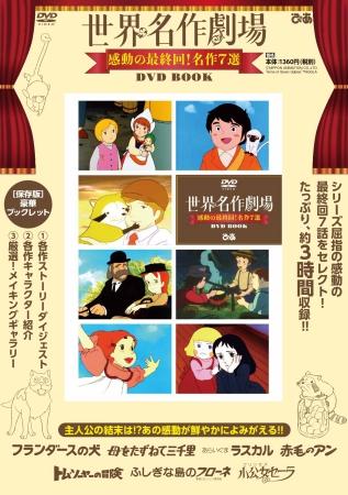 蘇る感動!「世界名作劇場」7作品の最終回を収録したDVD BOOKが登場